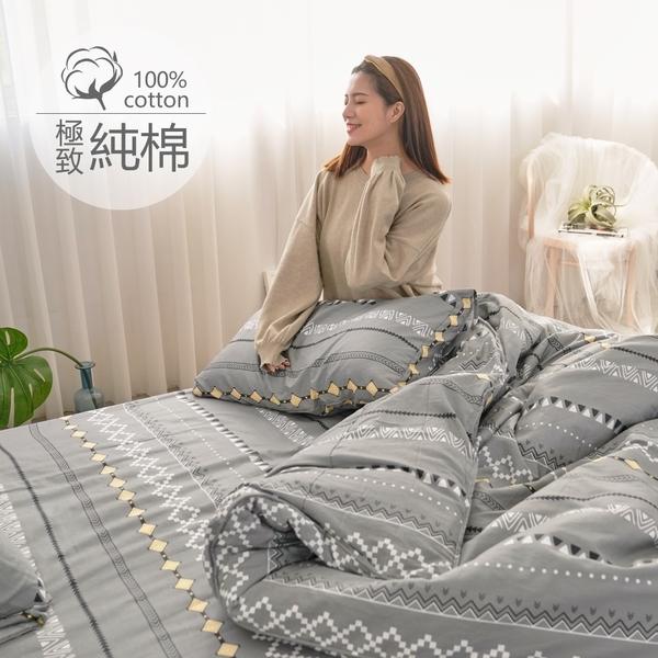 [小日常寢居]#B230#100%天然極致純棉4.5*6.5尺單人舖棉兩用被套(135*195公分)鋪棉涼被台灣製 鋪棉被單
