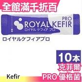 《快速出貨》【Kefir PRO 深藍-正常酸】日本克菲爾 天然優格菌 10包入 室溫培養優格【小福部屋】