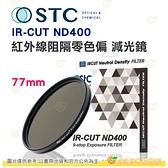 送蔡司拭鏡紙10包 台灣製 STC IR-CUT ND400 77mm 紅外線阻隔零色偏 減光鏡 減9格 18個月保固