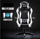 網吧電子競技椅網咖弓型電腦椅游戲專用體驗...