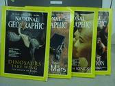 【書寶二手書T2/雜誌期刊_WDP】國家地理_1998/7~10月間_4本合售_Mars等_英文