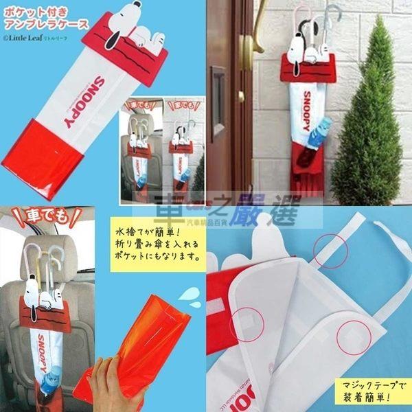車之嚴選 cars_go 汽車用品【SN115】日本SNOOPY 史努比 紅色屋頂造型雨傘套 雨傘袋 雨傘收納(可裝5支)