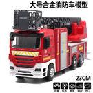 合金 消防車 雲梯車 模型 可開門 雲梯 升降 玩具車