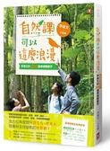 自然課可以這麼浪漫(二版):李偉文的200個環境關鍵字【新課綱最佳延伸教材】