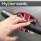 Hypersonic 英式經典把手防刮片