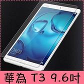 【萌萌噠】華為 HUAWEI MediaPad T3 (9.6吋) 超薄9H 防爆鋼化玻璃膜 高清防刮 防爆 螢幕玻璃膜