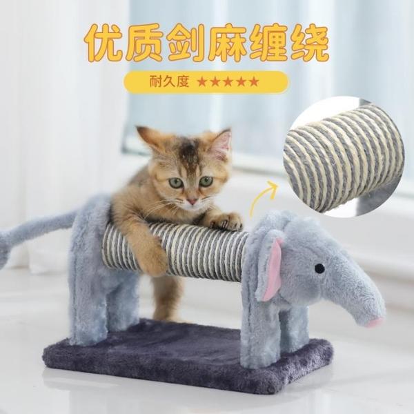 貓抓板耐磨多功能可愛劍麻麻繩護沙發不掉屑玩具貓爪柱立式磨爪器