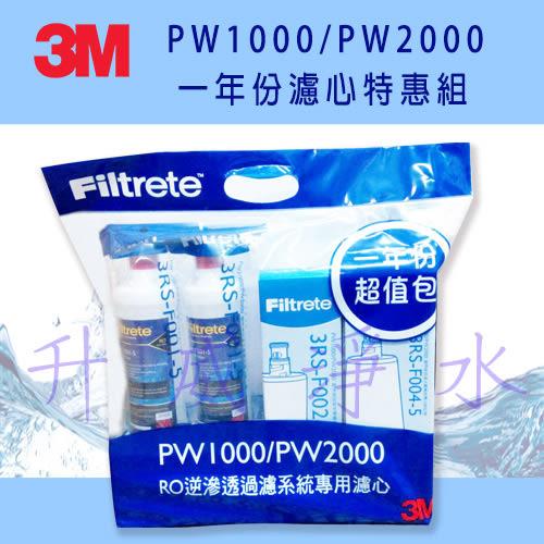 【全省免運費】3M PW1000/PW2000 逆滲透RO淨水器一年份濾心特惠組合