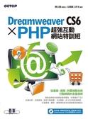 (二手書)Dreamweaver CS6 X PHP超強互動網站特訓班