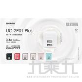 ONPRO UC-2P01 Plus 3.4A雙USB充電器-淡藍