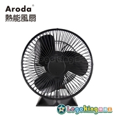 【樂購王】Aroda《熱能風扇 (防罩款)》熱能 暖爐 煤油暖爐 配件 風扇【B0809】