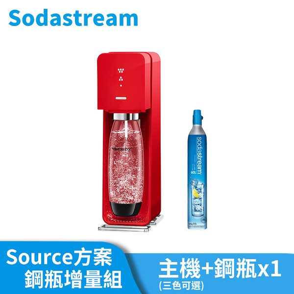【鋼瓶增量組】Sodastream SOURCE 氣泡水機 瑞士設計師款 台灣公司貨 原廠保固 宅配免運
