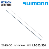 漁拓釣具 SHIMANO 21 BB-X SPECIAL 1.2-50/55 MZ3 [磯釣竿]