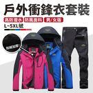 【H0111】《抗寒必備!防風防水》戶外衝鋒衣套裝 加絨加厚 秋冬保暖外套 露營登山服