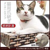 *WANG*寵喵樂《 輕便式平面貓抓板》底套設計/CP值超高/耐抓好用(限一個帳號一個)