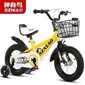 神舟鳥自行車兒童車玩具車12-14-16-18-20寸男女寶寶車兒童自行車 QM 向日葵