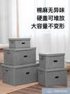 收納箱 衣柜收納盒整理箱家用裝衣服衣物儲物箱可折疊箱子