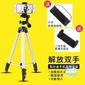 相機三角架 1.3米輕便攜手機三腳架數碼相機單眼通用攝影拍照雲台三角支架 夾T 1色