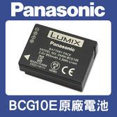 【完整盒裝】BCG-10E 原廠電池 國際 Panasonic BCG10E 適用 ZS15 ZS7  TZ10
