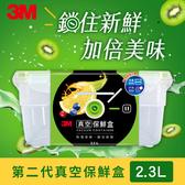 3M FL2D2300 真空保鮮盒2.3L (升級版) 7100194380