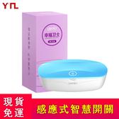 台灣現貨 UVC消毒機殺菌滅菌箱消毒盒便攜式USB供電UVC強力波段紫外線殺菌消毒盒智慧感應清潔