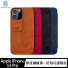 【愛瘋潮】NILLKIN Apple iPhone 13 Pro 秦系列 Pro 皮套 側掀皮套