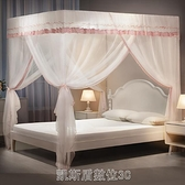 公主風家用蚊帳 帶支架落地1.5m1.8米2床1.2床上帳子加密加厚紋賬 凱斯盾