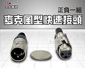 【久大電池】三孔式麥克風接頭 適用各式麥克風.電動車電源線.高導電率一組2入公頭+母頭