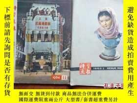 二手書博民逛書店罕見科學畫報(1962年第1期)(1964第11期)Y13595