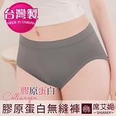 女性超彈力 膠原蛋白無縫褲 中大尺碼 台灣製造 No.570-席艾妮SHIANEY