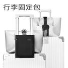 拉桿箱行李固定包 行李箱固定綁帶 打包帶 拉桿旅行箱打包固定帶 收納包 出國旅遊必備