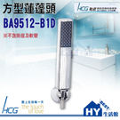 HCG 和成 BA9512-B1D 方型...