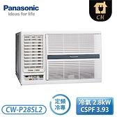 [Panasonic 國際牌]3-5坪 窗型定頻冷專空調-左吹 CW-P28SL2