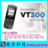 可刷卡分期 快譯通Abee VT300雙向翻譯口譯機 即時口譯機 24國語言翻譯 公司貨保固一年 旅行小幫手
