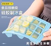 冰格冰塊模具硅膠制冰盒制冰器寶寶輔食冰箱家用磨具帶蓋