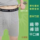 【福井家康】奈米竹炭男性機能前開口平口四角褲 / 台灣 製 / 8225 / 單件組