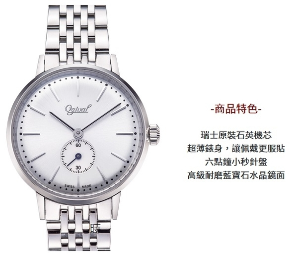 愛其華 Ogiva /雅致小秒針石英手錶 (1930LS) 男錶/40mm