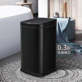 垃圾桶創意智慧垃圾桶感應家用自動換袋奢華電動有蓋客廳廚房衛生間 igo