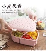 糖果盒 小麥水果盤家用客廳帶蓋干果盤可愛零食盒堅瓜果盤創意糖果盤現代 3C公社YYP