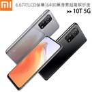 小米Mi 10T 5G (8G/128G...