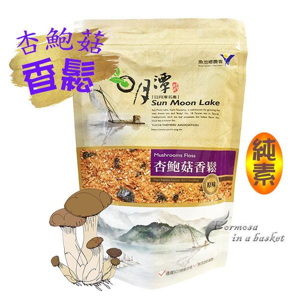 杏鮑菇香鬆---魚池鄉農會(另有杏鮑菇香絲、杏鮑菇脆片)