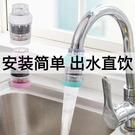 防溅水龙头 簡易家用防濺自來水水龍頭通用過濾器嘴凈水器廚房水籠頭前置直飲 美物居家
