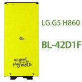 【BL-42D1F】LG G5 H860/G5 Speed H858/G5 SE H845 原廠電池/原電/原裝電池 2700mAh