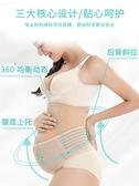 托腹帶 孕婦托腹帶透氣薄款女產前專用拖腹帶懷孕晚中期護腰兜托護帶夏季 寶貝計書