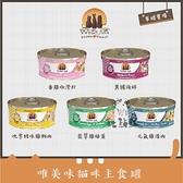 WERUVA唯美味[天然主食貓罐,5種口味,156g,泰國製](單罐)