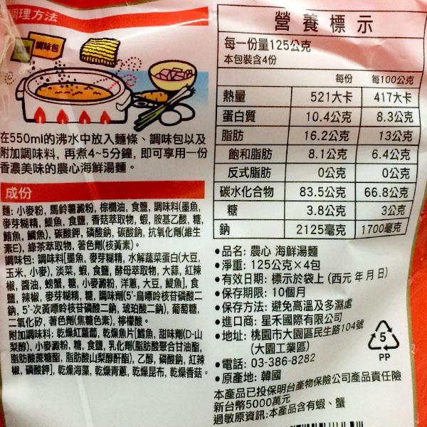 韓國【農心】海鮮湯麵 125g×4入