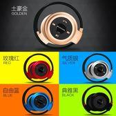 運動型藍牙耳機 無線頭戴掛耳式自帶內存槽MP3可插卡通用雙耳跑步