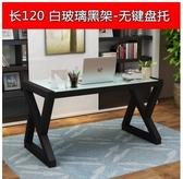 小鄧子鋼化玻璃辦公桌簡約現代書桌家用電腦桌臺式桌辦公寫字臺(主圖款)
