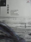 【書寶二手書T1/心理_MDN】生命夢屋_余德慧