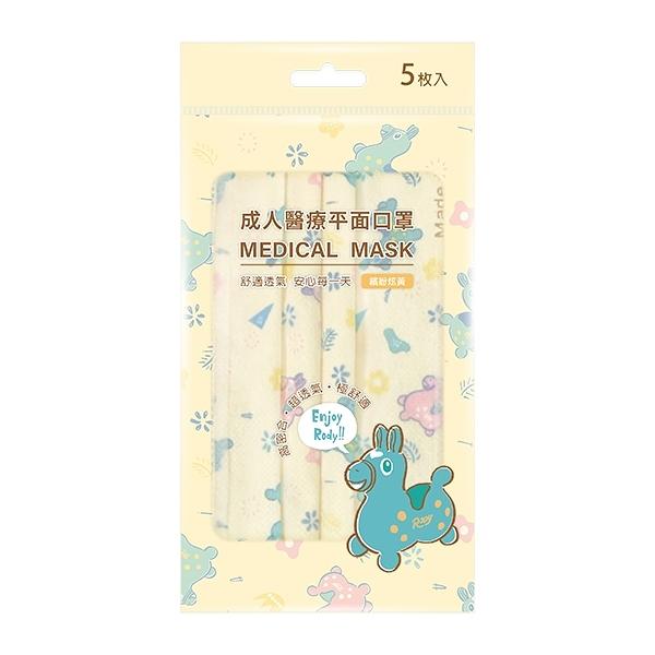 RODY 成人醫療平面口罩-黃色 (5入/袋)【杏一】